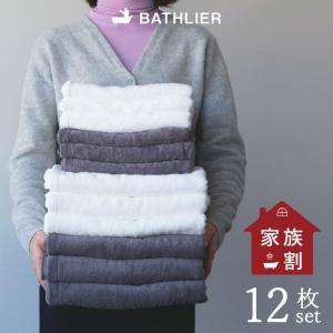 【送料無料】日本製 タオルセット BATHLIER「大人の平日タオル」(3人家族プラン)【お得 お買い得 オーガニック フェイスタオル バスタオル 洗い替えに】 furo