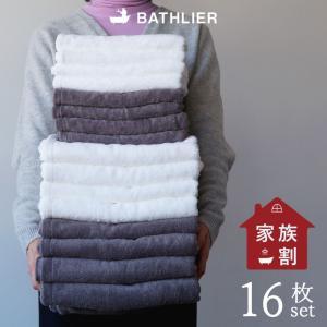 【送料無料】日本製 タオルセット BATHLIER「大人の平日タオル」(4人家族プラン)【お得 お買い得 オーガニック フェイスタオル バスタオル 洗い替えに】 furo