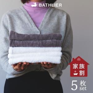 【送料無料】日本製 タオルセット BATHLIER「大人の平日タオル」(シャワー派家族プラン)【お得 お買い得 オーガニック フェイスタオル 洗い替えに】 furo