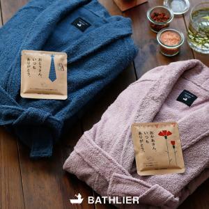 【送料無料】母の日 父の日 ギフト「サッと着られるバスローブ&オリジナル入浴剤」セット【バスローブ レディース メンズ 水素 入浴剤 箱入りギフト】|furo