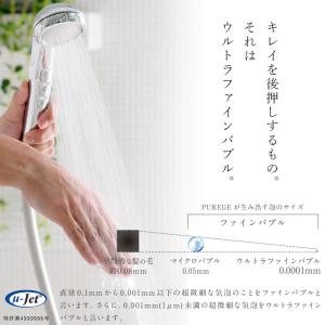 【送料無料】マイクロバブルシャワーヘッド「PUREGE(ピュアージュ)」ウルトラファインバブルシャワーヘッド【マイクロナノバブル 節水50% 節水シャワー】|furo|04