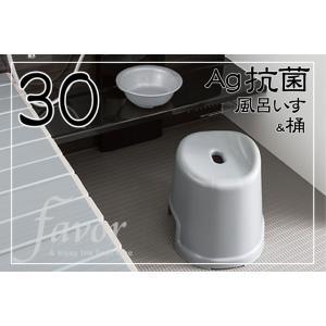 Ag抗菌 風呂いす30 (座面高さ30センチ) フェイヴァ|furofuta-manzoku