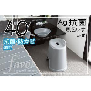 Ag抗菌 風呂いす40 (座面高さ40センチ) フェイヴァ|furofuta-manzoku