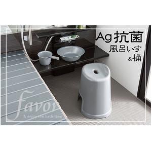 Ag抗菌 風呂いす40 &手桶セット (フェイヴァ)|furofuta-manzoku