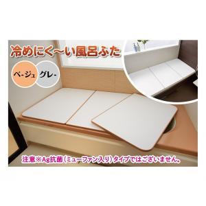 送料無料 東プレ 「冷めにく〜い風呂ふた」  L14 73×138cm 3枚割|furofuta-manzoku