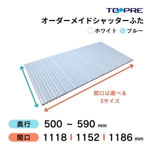 送料無料 東プレ オーダーメイド シャッター風呂ふた50〜59×111.8・115.2・118.6cm|furofuta-manzoku