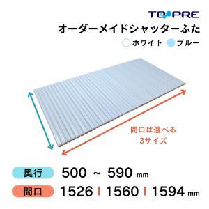 送料無料 東プレ オーダーメイド シャッター風呂ふた50〜59×152.6・156.0・159.4cm|furofuta-manzoku