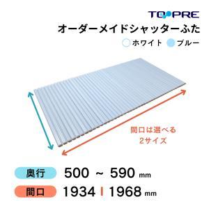 送料無料 東プレ オーダーメイド シャッター風呂ふた50〜59×193.4・196.8cm|furofuta-manzoku