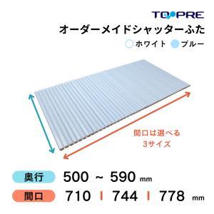送料無料 東プレ オーダーメイド シャッター風呂ふた50〜59×71.0・74.4・77.8cm|furofuta-manzoku
