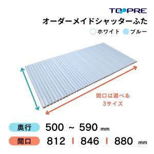 送料無料 東プレ オーダーメイド シャッター風呂ふた50〜59×81.2・84.6・88.0cm|furofuta-manzoku