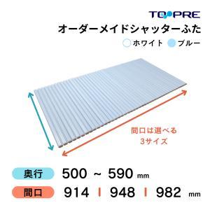 送料無料 東プレ オーダーメイド シャッター風呂ふた50〜59×91.4・94.8・98.2cm|furofuta-manzoku