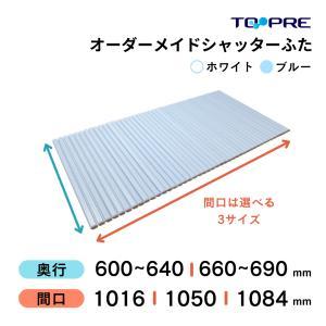 送料無料 東プレ オーダーメイド シャッター風呂ふた60〜64,66〜69×101.6・105.0・108.4cm|furofuta-manzoku