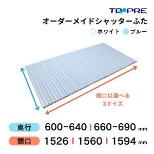 送料無料 東プレ オーダーメイド シャッター風呂ふた60〜64,66〜69×152.6・156.0・159.4cm|furofuta-manzoku