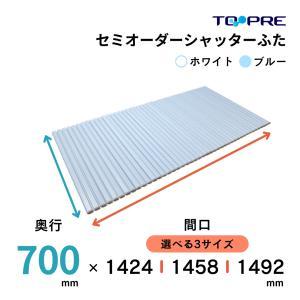 送料無料 東プレ セミオーダーメイド シャッター風呂ふた70×142.4・145.8・149.2cm|furofuta-manzoku