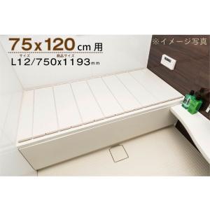 送料無料 東プレ 折りたたみ風呂ふた ラクネス L12 75×119cm アイボリー|furofuta-manzoku
