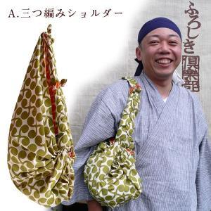 京都ふろしき倶楽部で御購入の風呂敷をバッグにしてお届けします 無料 風呂敷サイズ68cm以上対象 75cmまでの風呂敷はメール便発送可