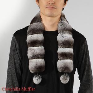 【Men'sチンチラ マフラー専門店】 チンチラマフラーボンボン付き【紳士・男性用】(ME-C60)[毛皮コート][セール〕チンチラ ファー、メンズ 、毛皮