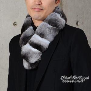 【ポイントCP対象外】チンチラティペットファーマフラー Sサイズ(ME-C7) メンズファー毛皮マフラー専門店