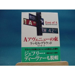 【中古】Aアヴェニューの東 (ハヤカワ文庫HM) ラッセル・...