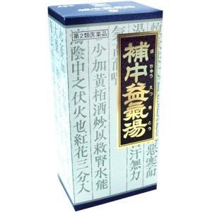 第2類医薬品 クラシエ 補中益気湯エキス顆粒 45包