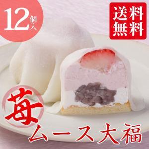 冷凍 いちごムース大福12個入 苺 / クリーム大福 スイーツ 和菓子 ギフト お取り寄せ ふる川製菓|furukawaseika