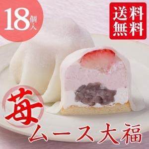 冷凍 いちごムース大福18個入 苺 / クリーム大福 スイーツ 和菓子 ギフト お取り寄せ ふる川製菓|furukawaseika