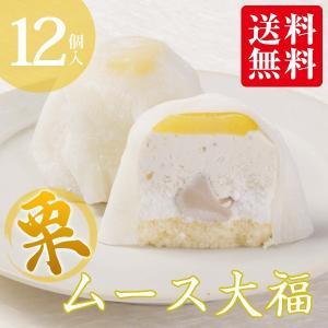 冷凍 くりムース大福12個入 栗 / クリーム大福 スイーツ 和菓子 ギフト お取り寄せ ふる川製菓|furukawaseika