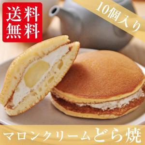 冷凍 マロンクリームどら焼き / 栗 生どら焼き 10個入  冷やして食べるどら焼き 和菓子 お取り寄せ ふる川製菓|furukawaseika