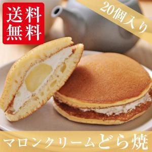 冷凍 マロンクリームどら焼き / 栗 生どら焼き 20個入  冷やして食べるどら焼き 和菓子 お取り寄せ ふる川製菓|furukawaseika