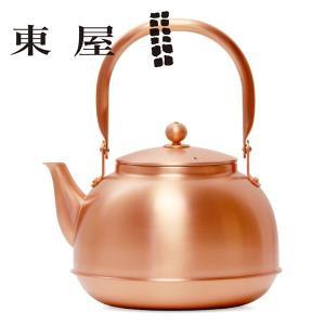 東屋 (あづまや) 銅之薬缶(どうのやかん)|furukawaseika