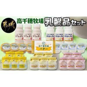 ふるさと納税 高千穂牧場乳製品セット_MJ-1614 宮崎県都城市 furunavi