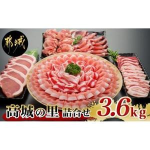 ふるさと納税 「高城の里」わくわく3.6kgセット_MJ-8404 宮崎県都城市|furunavi