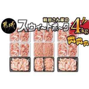 ふるさと納税 「前田さん家のスウィートポーク」肉肉肉4kgセット_MJ-8913 宮崎県都城市|furunavi