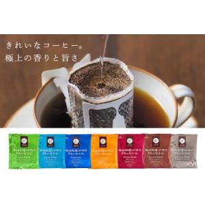 ふるさと納税 【A-013】きれいなコーヒードリップバッグ(7種・105袋) 福岡県飯塚市|furunavi