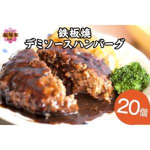 ふるさと納税 【A-191】鉄板焼ハンバーグ デミソース 20個 福岡県飯塚市|furunavi