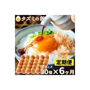 ふるさと納税 030AB01N.タズミの卵(30個×6ヶ月) 兵庫県市川町|furunavi