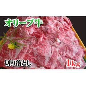 ふるさと納税 香川県産オリーブ牛切り落とし 1kg 香川県東かがわ市の画像