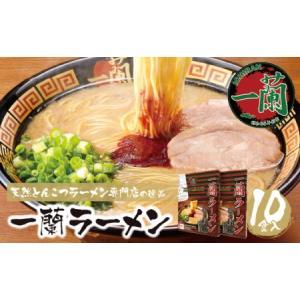 ふるさと納税 G52-01 至極の天然とんこつ!!一蘭ラーメン博多細麺セット 福岡県福智町|furunavi