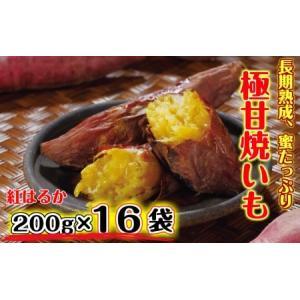 ふるさと納税 長期熟成!極甘しっとり焼いも/紅はるか3.2kg 大分県国東市|furunavi