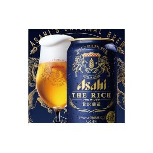 ふるさと納税 アサヒ贅沢ビール【ザ・リッチ】350ml×24本(1ケース) 茨城県守谷市