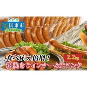 ふるさと納税 食べ応え倍増!粗挽きウインナー&フランク2.2kg  大分県国東市 furunavi