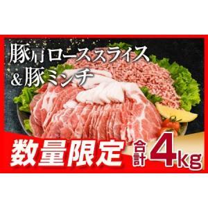 ふるさと納税 B95-191 豚肩ローススライス2kg&豚ミンチ2kg(合計4kg)【10月末までにお届け】 宮崎県日南市 furunavi