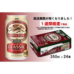 ふるさと納税 D054 キリン「クラシックラガー」350ml缶×1ケース(24本) 山形県長井市 furunavi