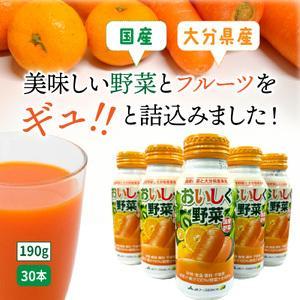 ふるさと納税 おいしく野菜ジュース(190g×30本)  大分県国東市|furunavi