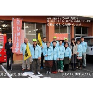 ふるさと納税 【B-117】【協賛型返礼品】ひがし食堂 を応援! 福岡県飯塚市|furunavi