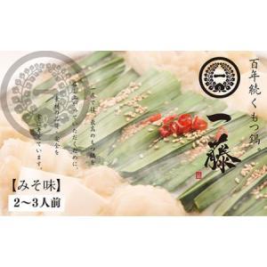 ふるさと納税 G63-01 一藤 もつ鍋(味噌)2〜3人前 福岡県福智町|furunavi