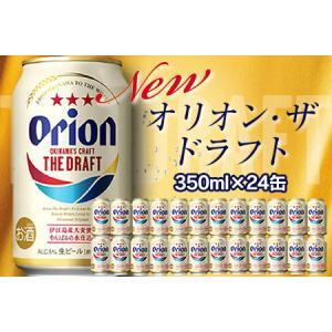 ふるさと納税 オリオン ザ・ドラフトビール(350ml×24本) オリオンビール 沖縄県中城村 furunavi