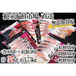 ふるさと納税 <5月31日まで計40切、約2.4kgで提供中!>紅鮭切身20切・時鮭切身10切・秋鮭切身10切(計40切、約2.4kg) A-11001 北海道根室市|furunavi