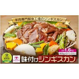 ふるさと納税 【自慢の味付】ラム肉味付ジンギスカン2400g(800g×3p入り) 北海道美唄市