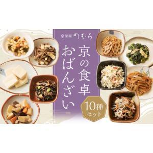 ふるさと納税 京の食卓おばんざい〈京菜味のむら〉 京都府京都市 furunavi